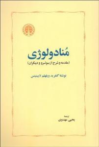 منادولوژي (مقدمه و شرح از بوترو و ديگران) نویسنده گتفريد ويلهلم لايبنيتس مترجم یحیی مهدوی